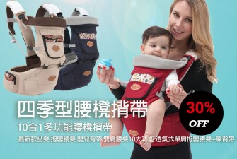 ISEE BABY CARRIER 10 IN 1