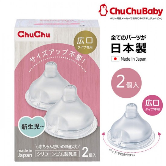 ChuChu Wide Neck Silicone Rubber Teats (Suitable for all ages) 2pcs