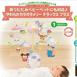 Tomy Baby Bed music Soft Rattle Deluxe Plus ** SELF PICK BY CASH $699**