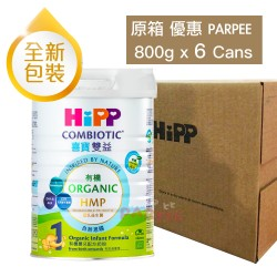 HiPP 1 Organic Combiotic Infant Milk 800G (6Cans) New Package