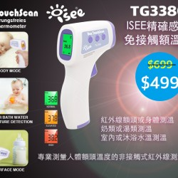[Official Goods] ISEE Digital Infrared Non-contact Forehead Thermometer
