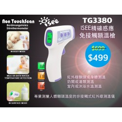 ISEE Digital Infrared Non-contact Forehead Thermometer