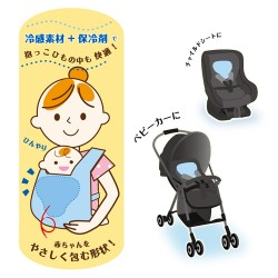 Shinse   Baby stroller cooling pad