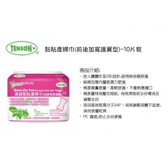 "Tenson Maternity Pad (Premium Soft with ""Wings"") (10pcs)"