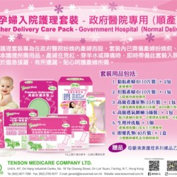 Tenson Mother Delivery Care Pack - Government Hospital (Normal Delivery)
