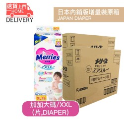 Merries Diapers XL Size (12 - 20 Kg) 2 Cases 8 Packs up