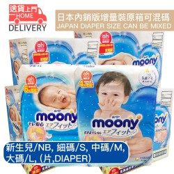 moony Diapers 4 Cases 8 Packs ( Mixed Size )