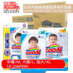 GOO.N Diapers (M, L, XL) 3 Cases 9 Packs ( Mixed Size )