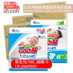 GOO.N Diapers (NB, S) 2 Cases 8 Packs ( Mixed Size )