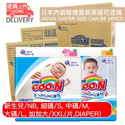 goon Diapers 3 Cases 9 Packs ( Mixed Size )