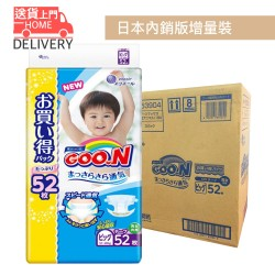 GOO.N Diapers XL Size (27-44 lb) Unisex, 52 Count 3 Cases 9 Packs