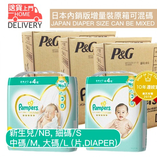Pampers ichiban Diapers 3 Cases 9 Packs (Mixed Size)