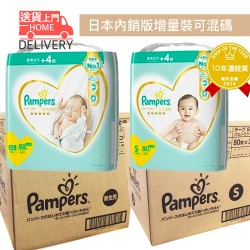 Pampers Diapers 3 Cases 9 Packs